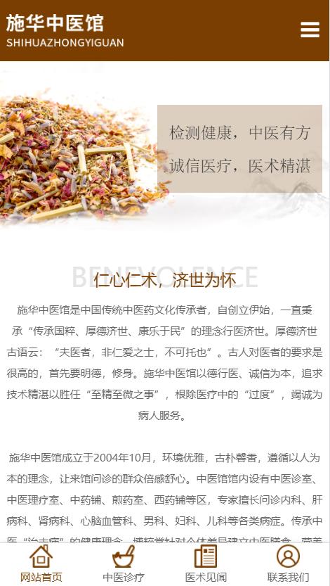 中医馆手机网站